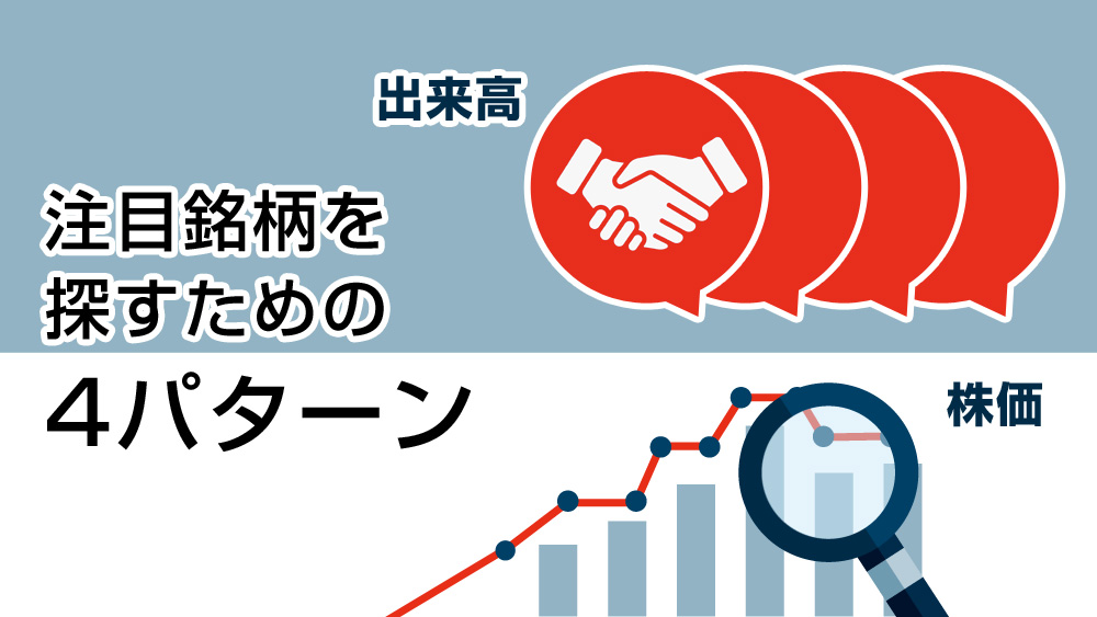 出来高と株価の関係と注目銘柄の探し方|Trade36:トレード36(投資の ...
